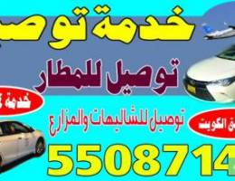تاكسي   دانه  الكويت