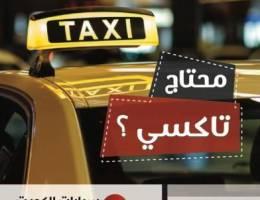 تاكسي جميع مناطق الكويت جوال وتحت الطلب