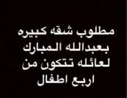 مطلوب شقه كبيره ايجار بعبدالله المبارك ل