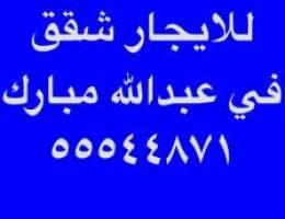 للايجار شقة في عبدالله مبارك.