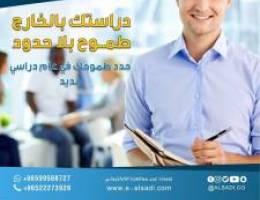 الخدمات المتكاملة للراغبين بالدراسة في ا