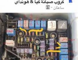كهرباء +مكانيك+ قطع غيار+ خدمة امام المن