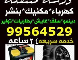 كهرباء وبنشر متنقل جميع مناطق الكويت خدم