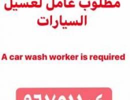 مطلوب عامل لغسيل السيارات / A car wash w