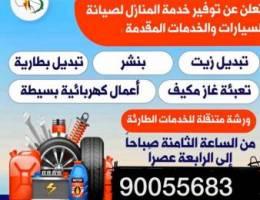 الجهراء وجميع مناطق الكويت