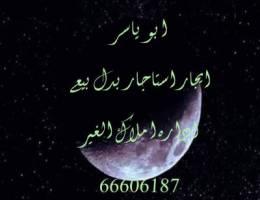 سعد العبد الله &النسيم & قسايم العثمان
