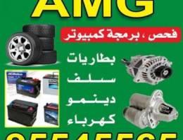 كهرباء و ميكانيكا كامل لجميع السيارات
