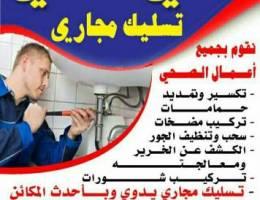 ابو فهد/فني صحي و تسليك مجاري بارخص الاس